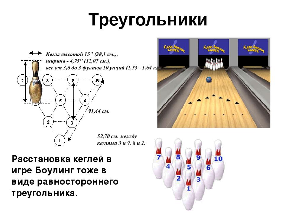 Расстановка кеглей в игре Боулинг тоже в виде равностороннего треугольника. Т...
