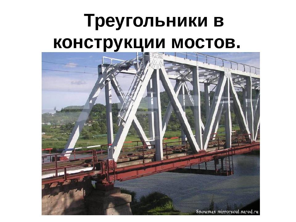 Треугольники в конструкции мостов. http://mirrorsoul.narod.ru/pictures/P10100...