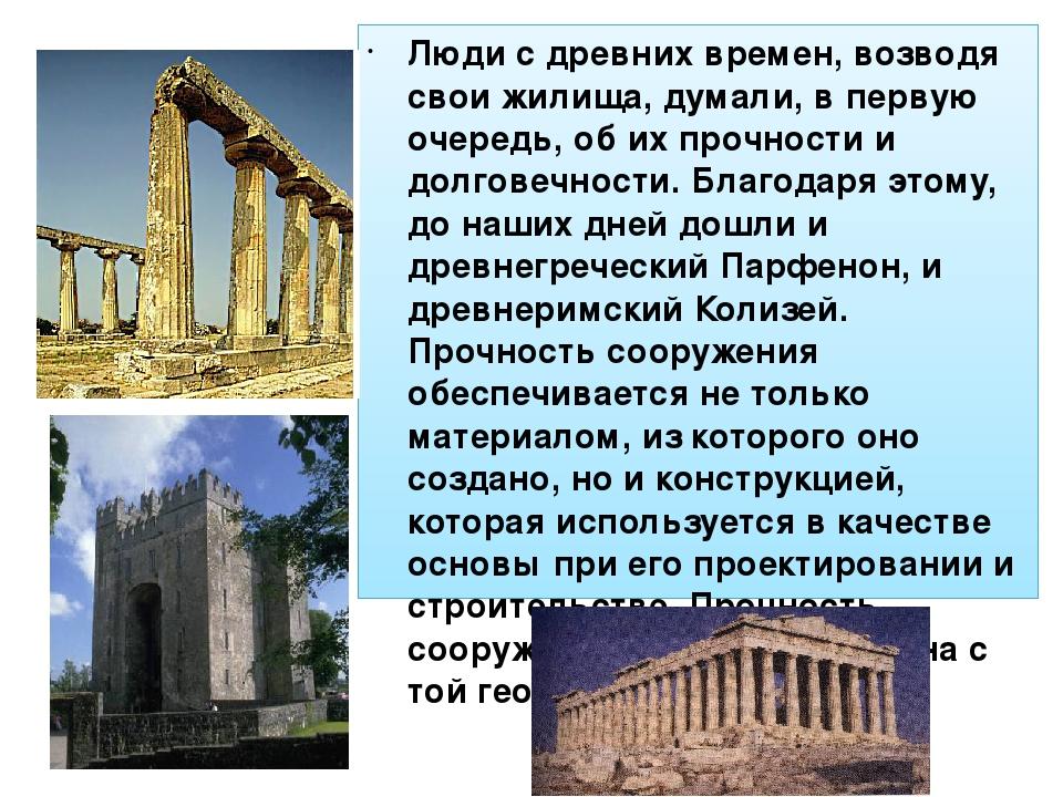 Люди с древних времен, возводя свои жилища, думали, в первую очередь, об их п...