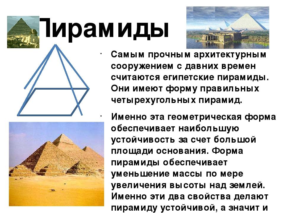 Пирамиды Самым прочным архитектурным сооружением с давних времен считаются ег...