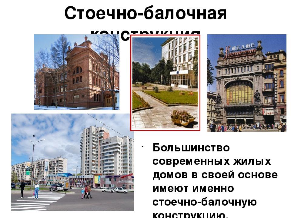 Стоечно-балочная конструкция Большинство современных жилых домов в своей осно...
