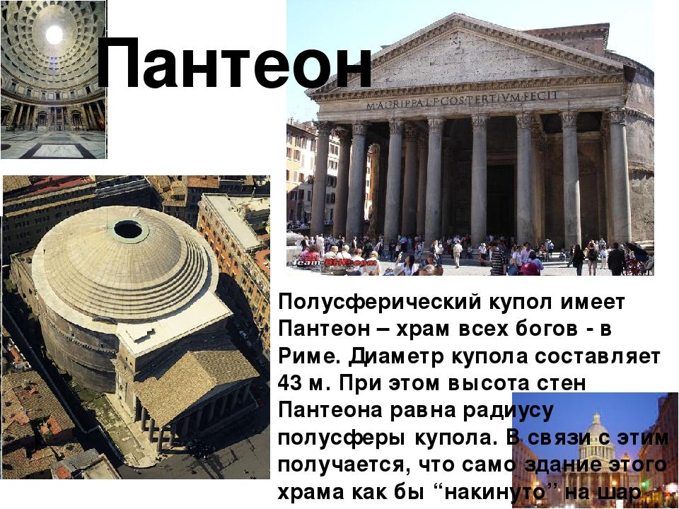 Пантеон Полусферический купол имеет Пантеон – храм всех богов - в Риме. Диаме...