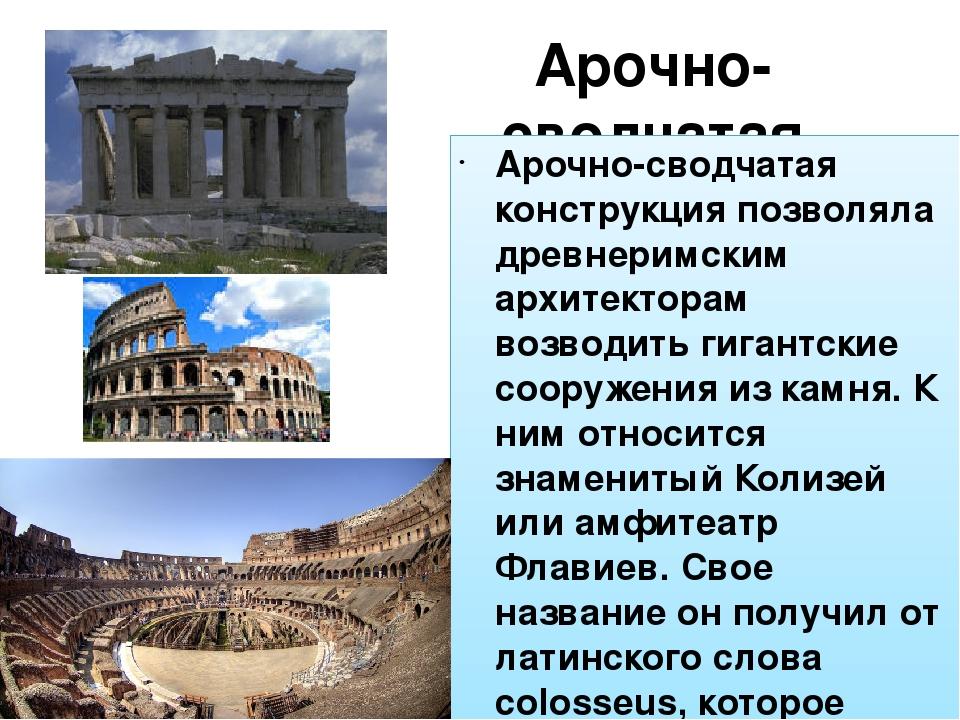 Арочно-сводчатая конструкция Арочно-сводчатая конструкция позволяла древнерим...