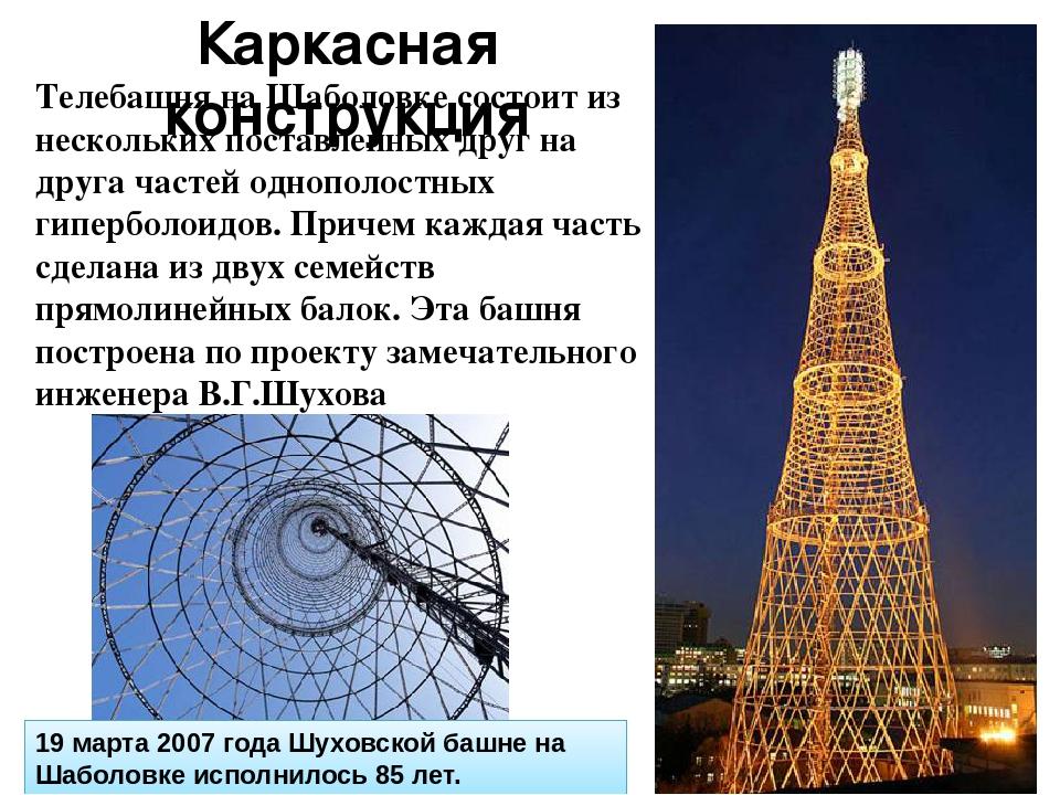 Телебашня на Шаболовке состоит из нескольких поставленных друг на друга часте...