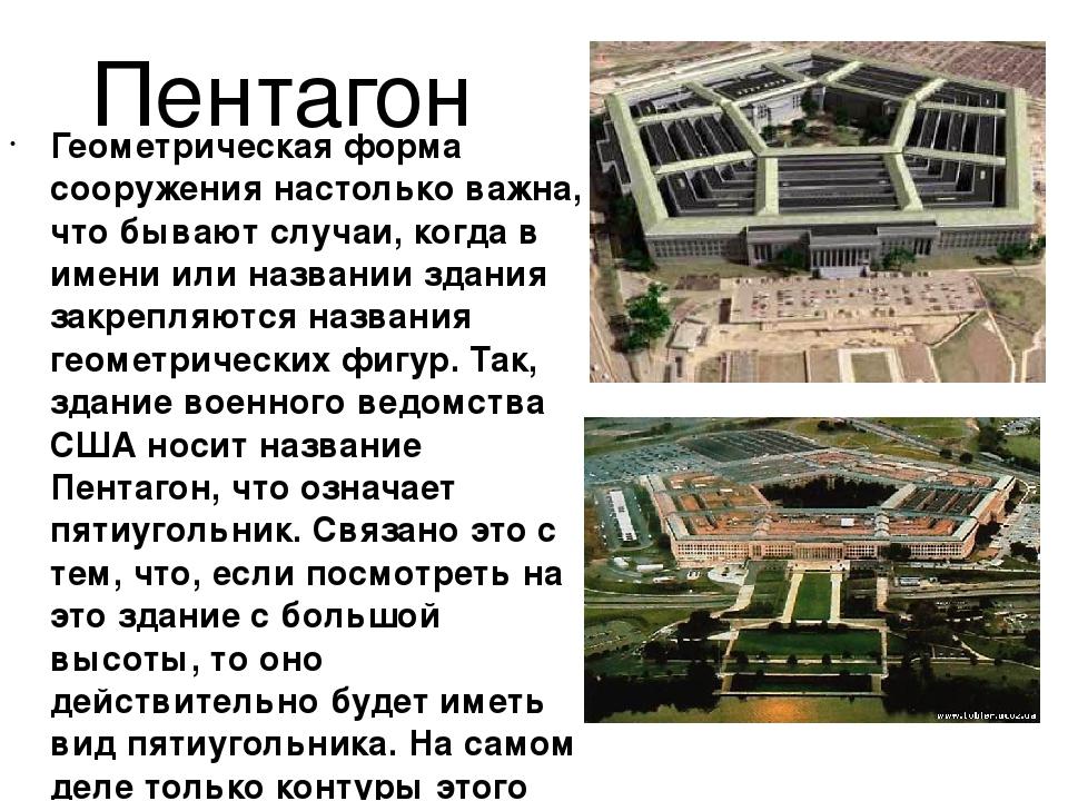 Пентагон Геометрическая форма сооружения настолько важна, что бывают случаи,...