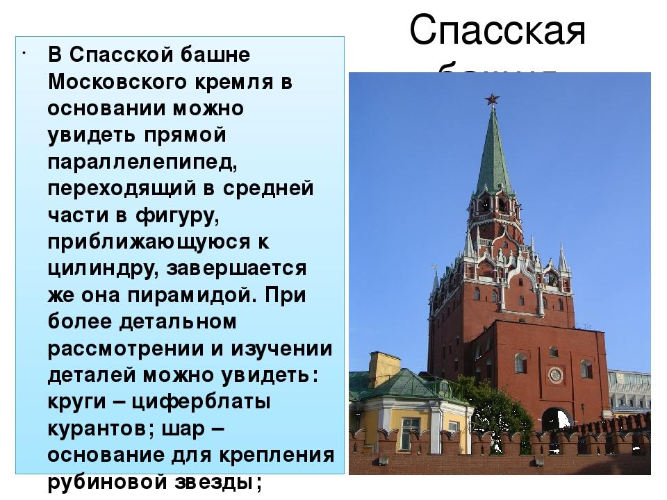 Спасская башня В Спасской башне Московского кремля в основании можно увидеть...