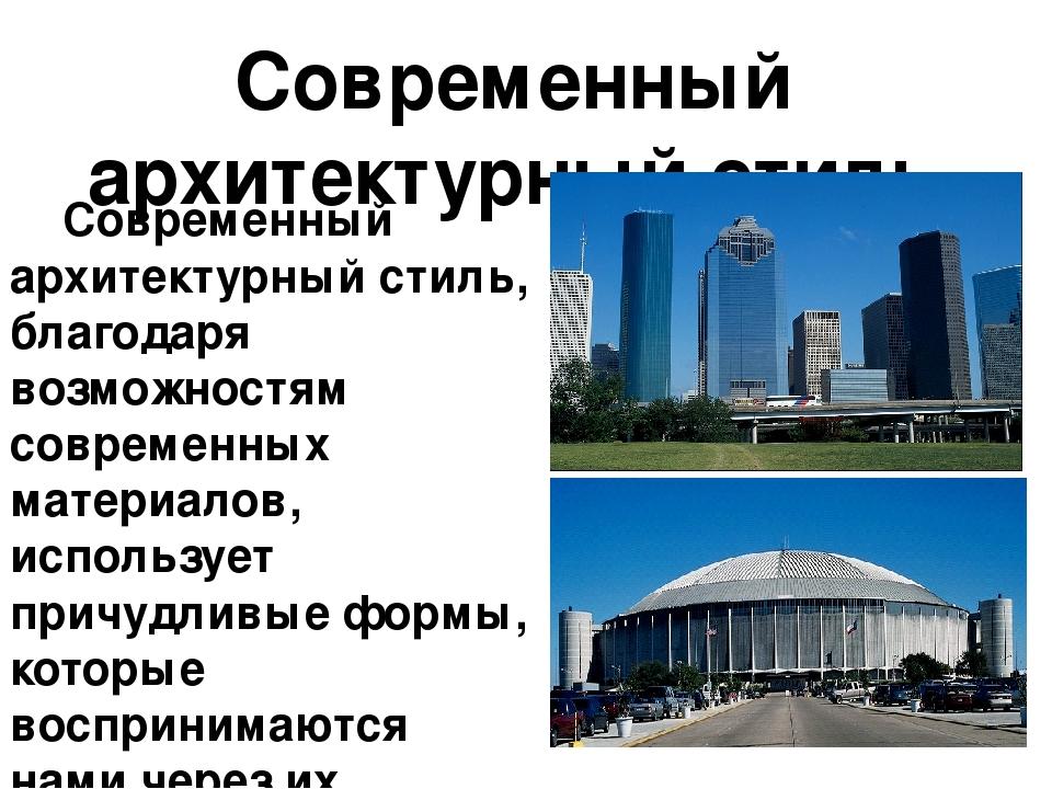 Современный архитектурный стиль Современный архитектурный стиль, благодаря во...