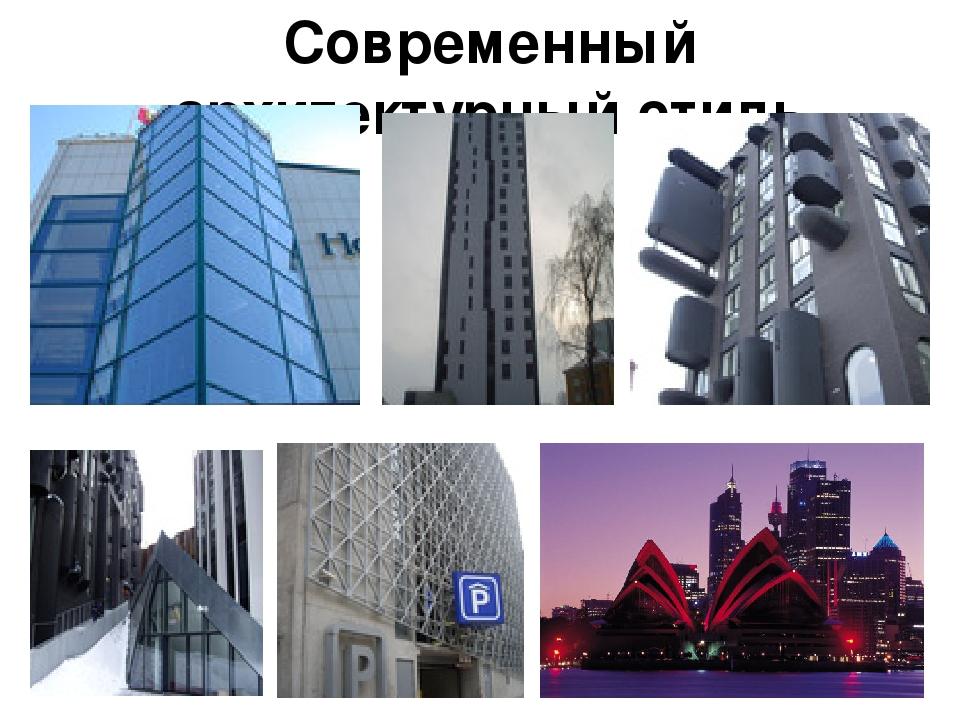 Современный архитектурный стиль