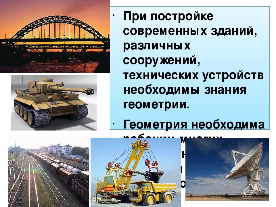 При постройке современных зданий, различных сооружений, технических устройств...