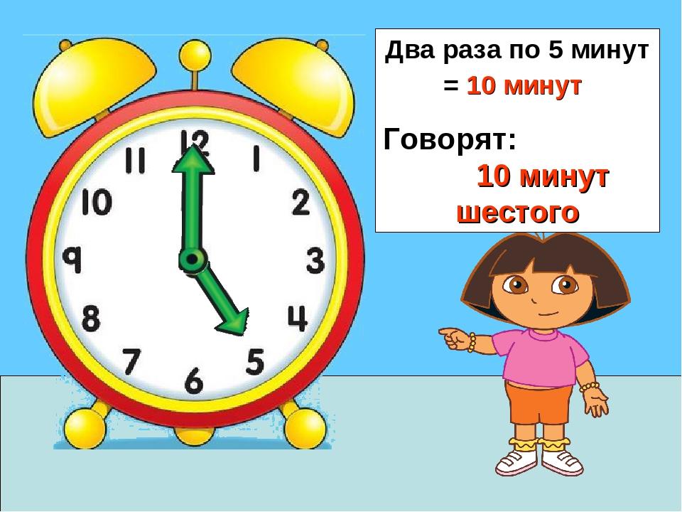 Два раза по 5 минут = 10 минут Говорят: 10 минут шестого
