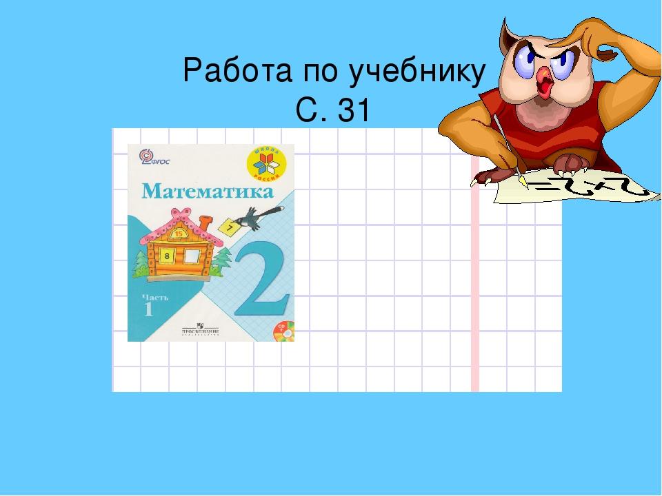 Работа по учебнику С. 31