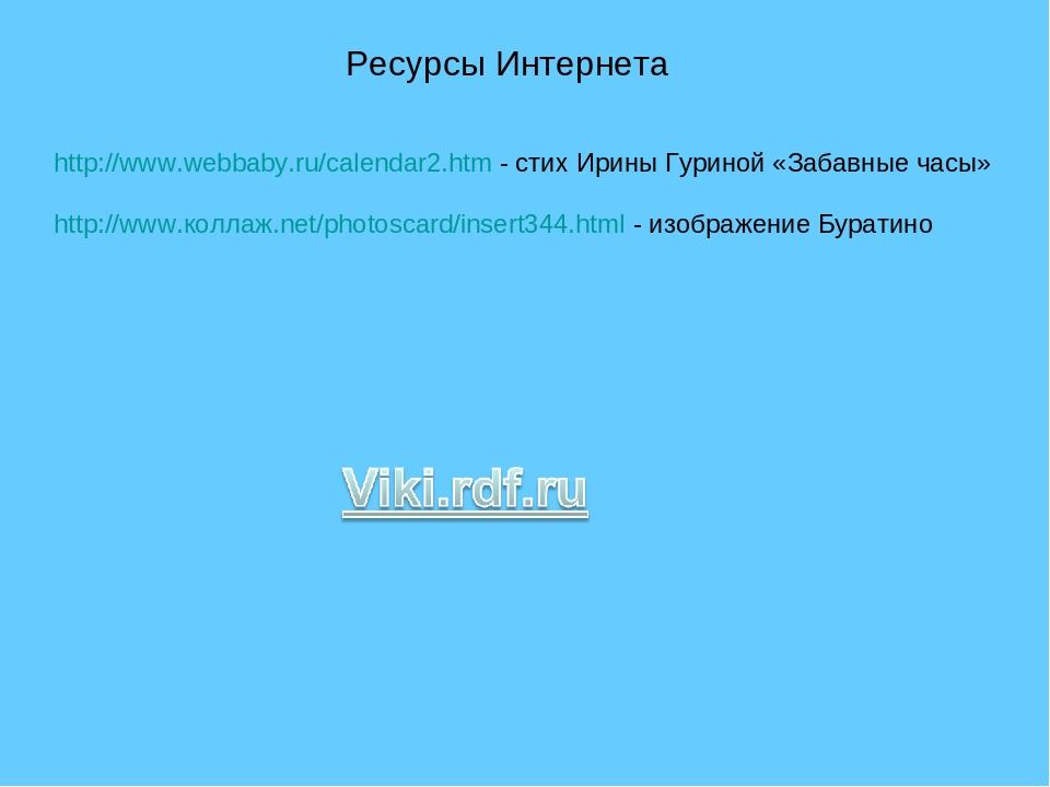 Ресурсы Интернета http://www.webbaby.ru/calendar2.htm - стих Ирины Гуриной «З...