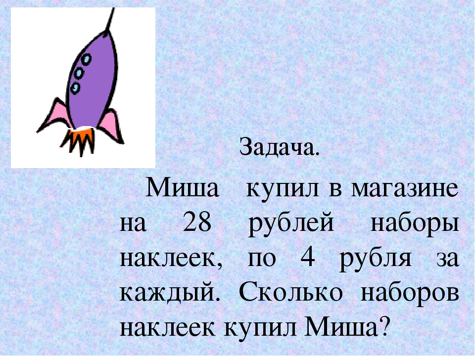 Задача. Миша купил в магазине на 28 рублей наборы наклеек, по 4 рубля за кажд...