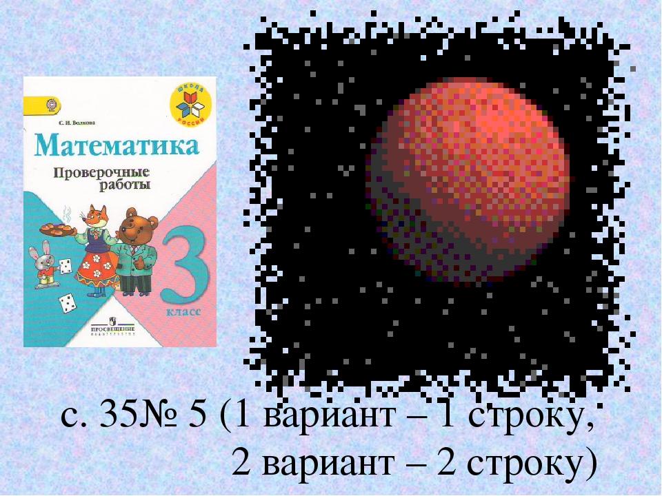 с. 35№ 5 (1 вариант – 1 строку, 2 вариант – 2 строку)
