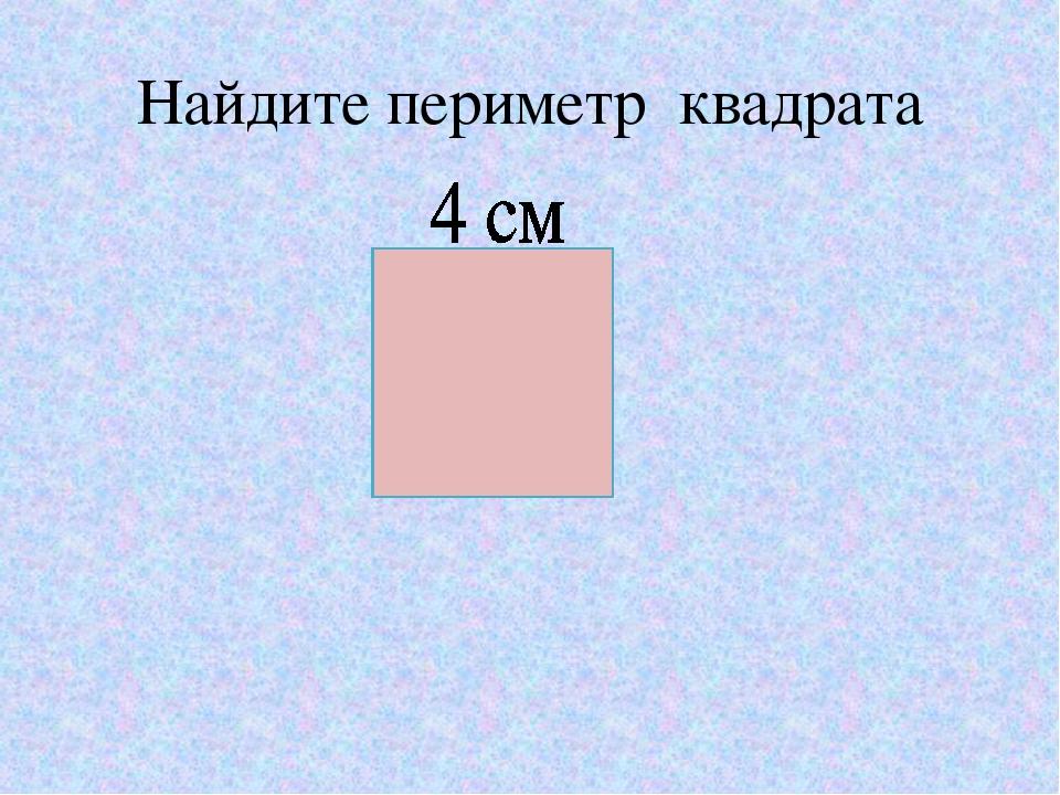 Найдите периметр квадрата