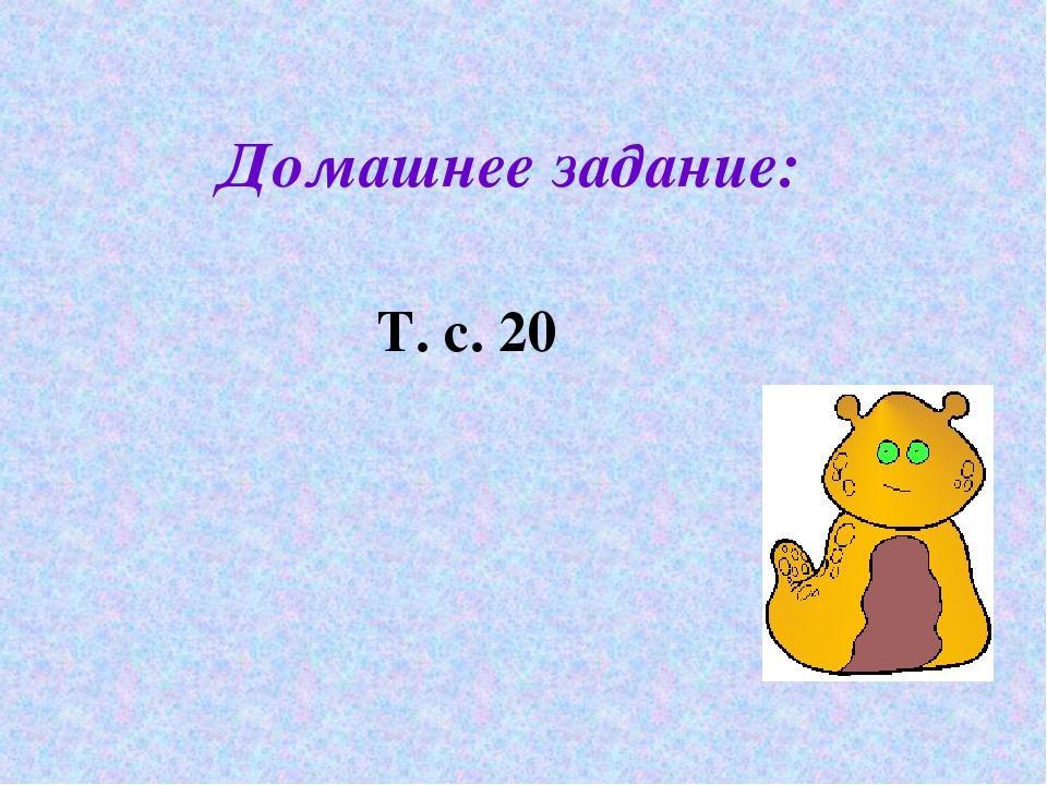 Домашнее задание: Т. с. 20