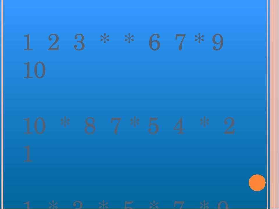 1 2 3 * * 6 7 * 9 10 10 * 8 7 * 5 4 * 2 1 1 * 3 * 5 * 7 * 9 10