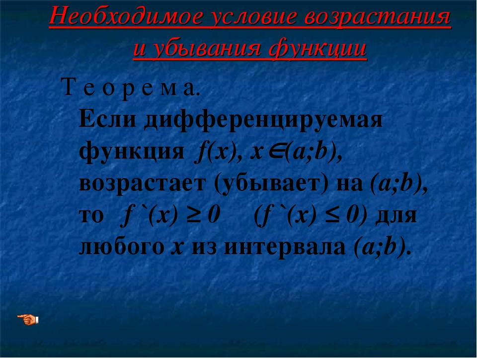 Необходимое условие возрастания и убывания функции Т е о р е м а. Если диффер...