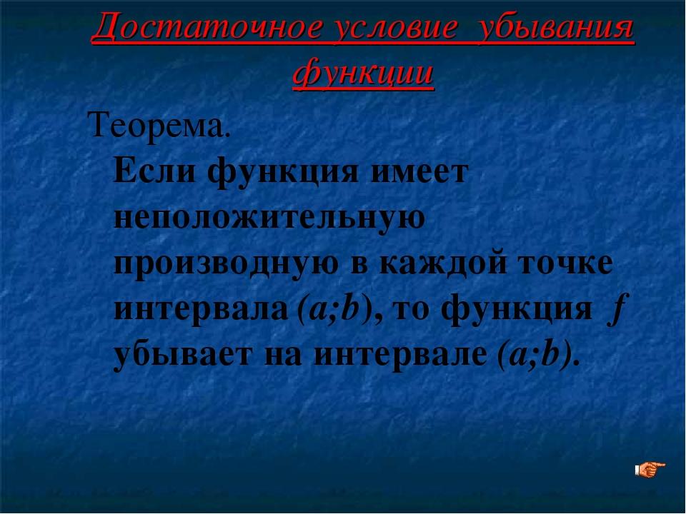 Достаточное условие убывания функции Теорема. Если функция имеет неположитель...