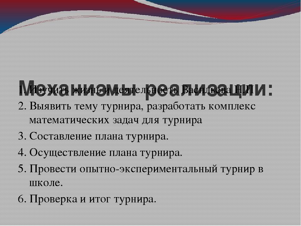 Механизмы реализации: 1. Изучить жизнь и деятельность Васильева Н.П 2. Выявит...