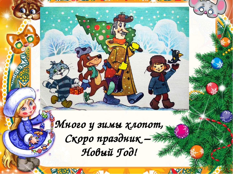 Много у зимы хлопот, Скоро праздник – Новый Год!