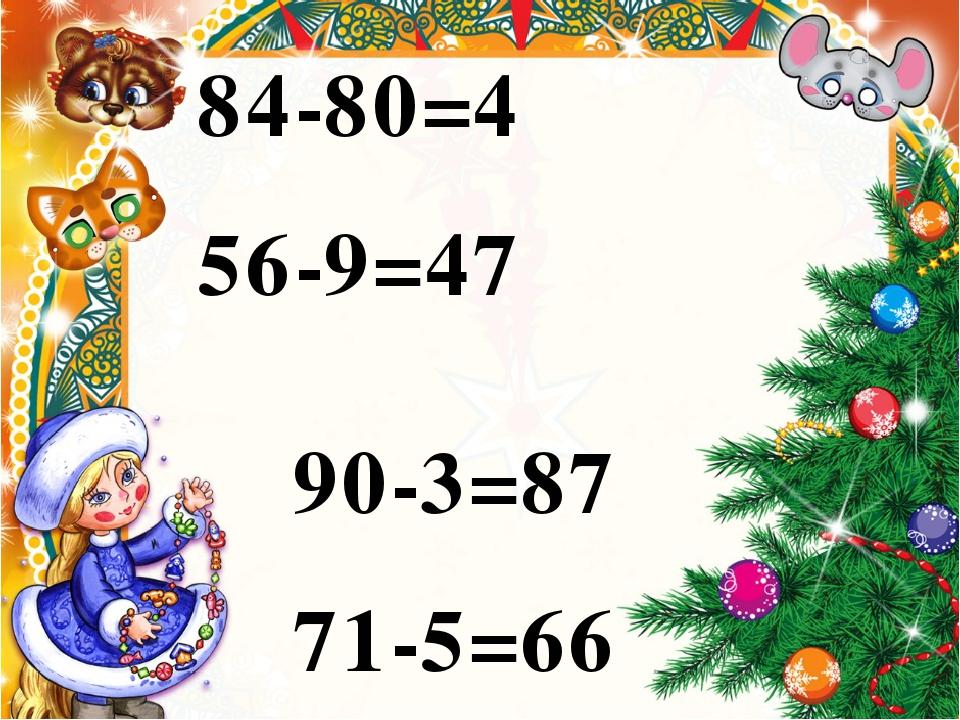 84-80=4 56-9=47 90-3=87 71-5=66