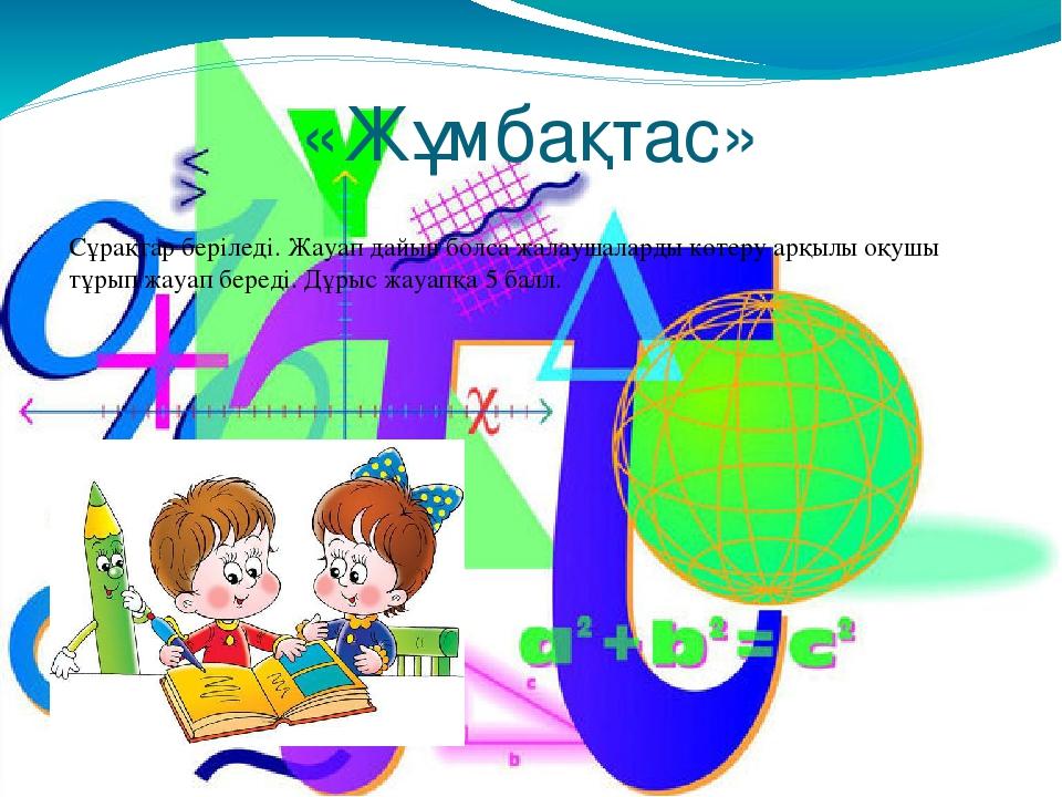 Н.Ә. Назарбаев өзінің «Тәуелсіздік толғауы» еңбегінде әрбір жас буынның жүрег...