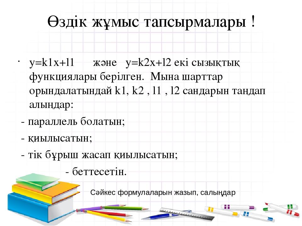 Өздік жұмыс тапсырмалары ! y=k1x+l1 және y=k2x+l2 екі сызықтық функциялары бе...