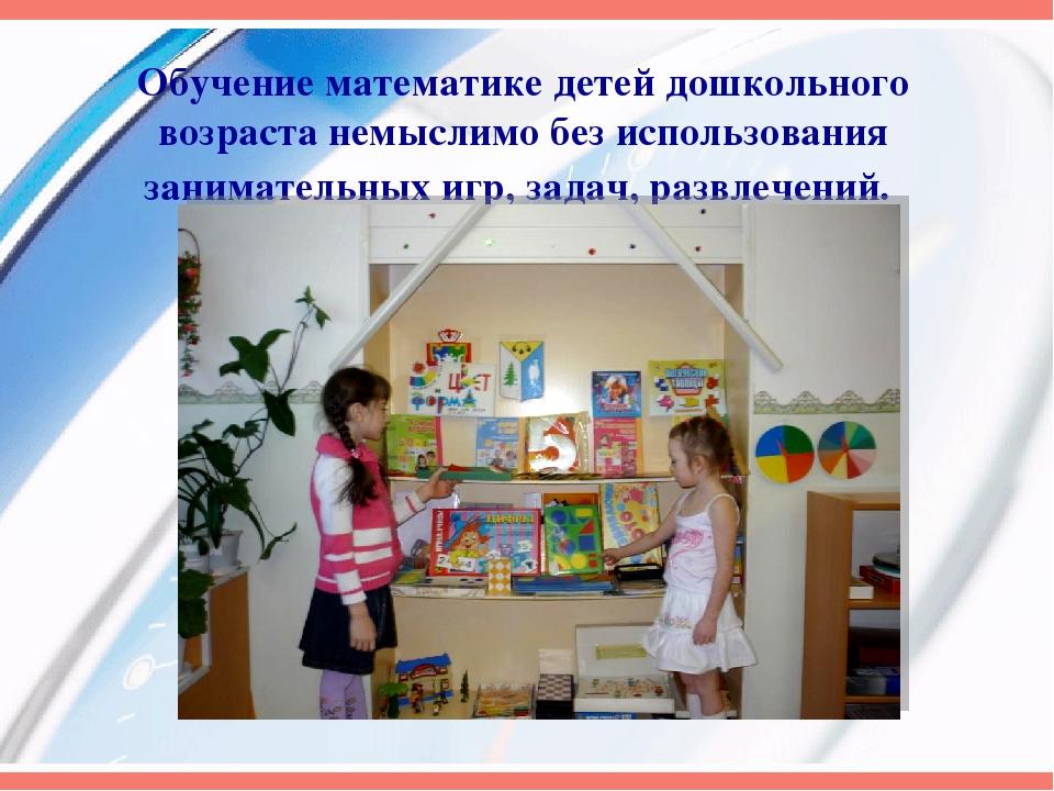 Обучение математике детей дошкольного возраста немыслимо без использования за...