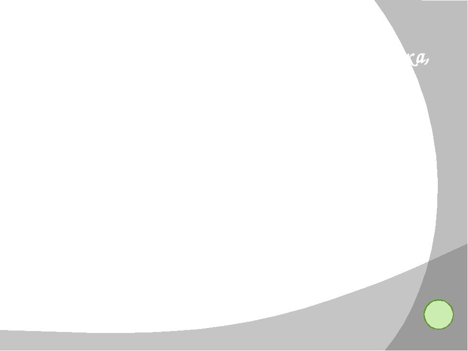 Фигура, изображенная на рисунке, состоит из 7 одинаковых квадратов. Её периме...