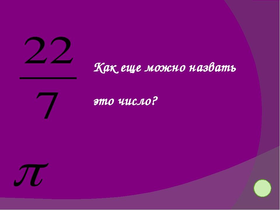 Числовое колесо Цифры от 1 до 9 надо разместить в фигуре, так чтобы сумма тре...
