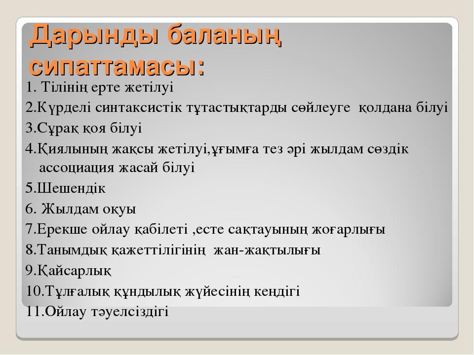 Дарынды баланың сипаттамасы: 1. Тілінің ерте жетілуі 2.Күрделі синтаксистік т...