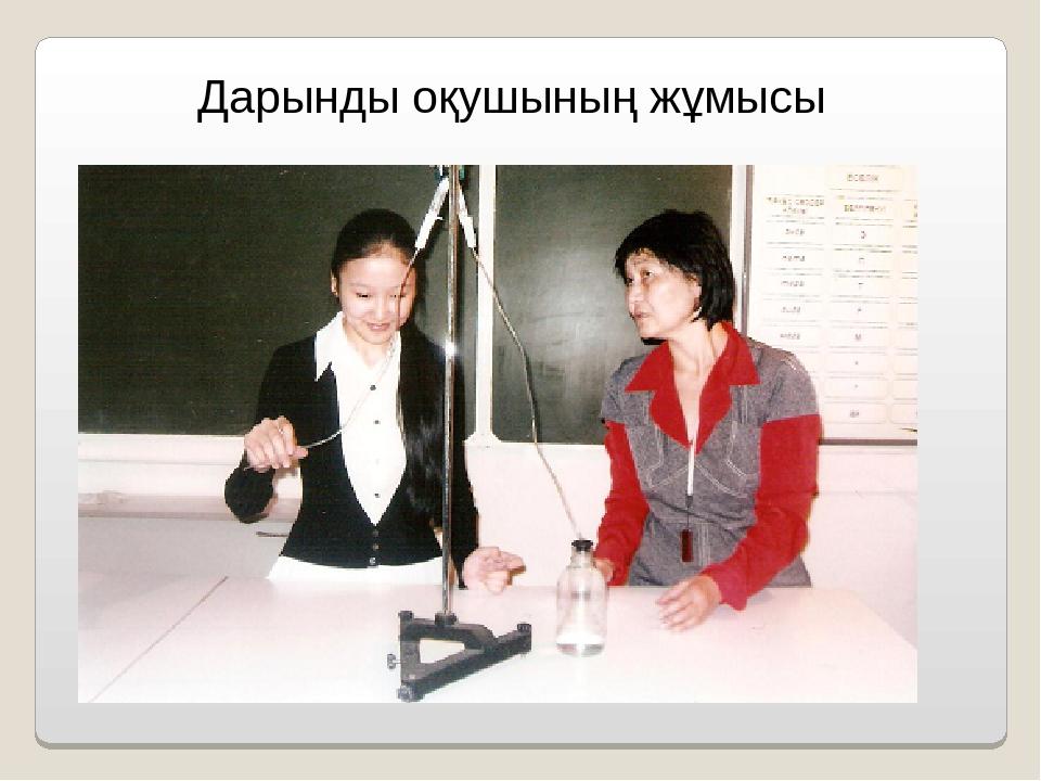 Дарынды оқушының жұмысы