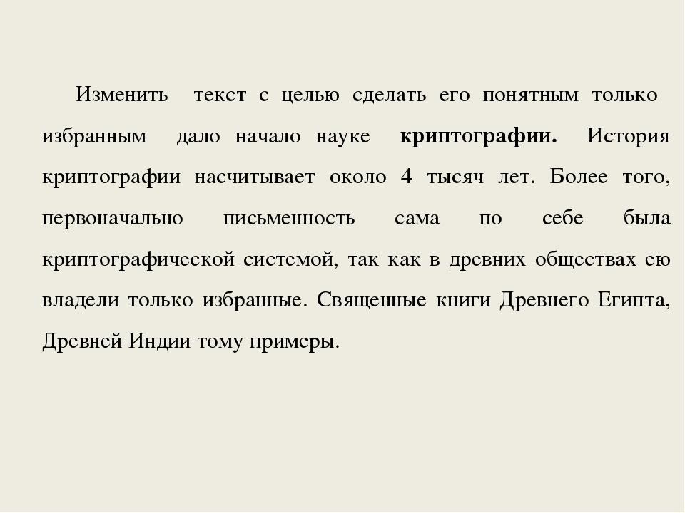 Изменить текст с целью сделать его понятным только избранным дало начало наук...