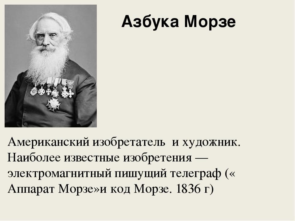Азбука Морзе Американский изобретатель ихудожник. Наиболее известные изобре...
