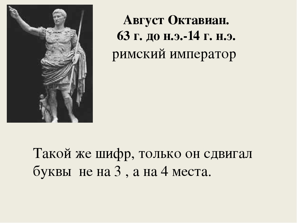 Август Октавиан. 63 г. до н.э.-14 г. н.э. римский император Такой же шифр, то...