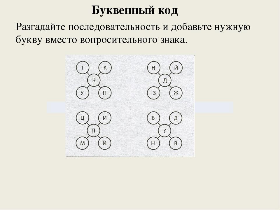 Буквенный код Разгадайте последовательность и добавьте нужную букву вместо во...