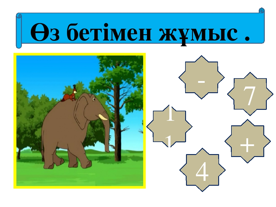 Өз бетімен жұмыс . 3 1 7 + 4 - 11