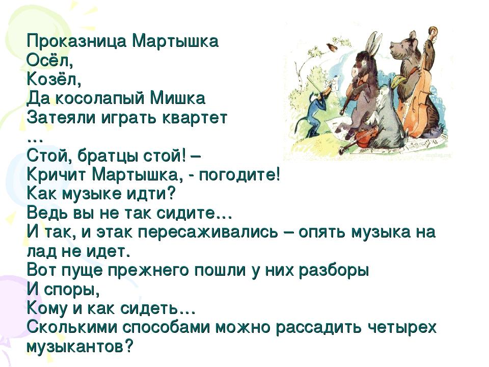 Проказница Мартышка Осёл, Козёл, Да косолапый Мишка Затеяли играть квартет …...