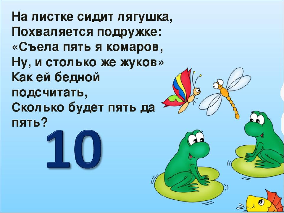 На листке сидит лягушка, Похваляется подружке: «Съела пять я комаров, Ну, и с...