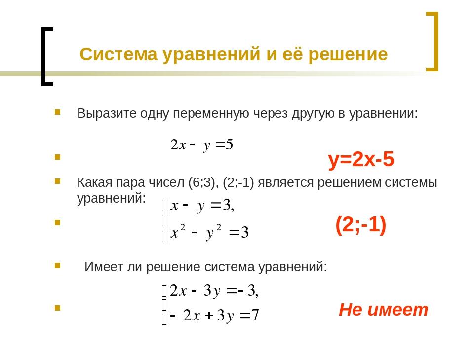 Система уравнений и её решение Выразите одну переменную через другую в уравне...