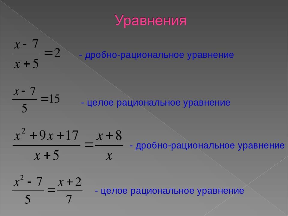 - целое рациональное уравнение - дробно-рациональное уравнение - дробно-рацио...