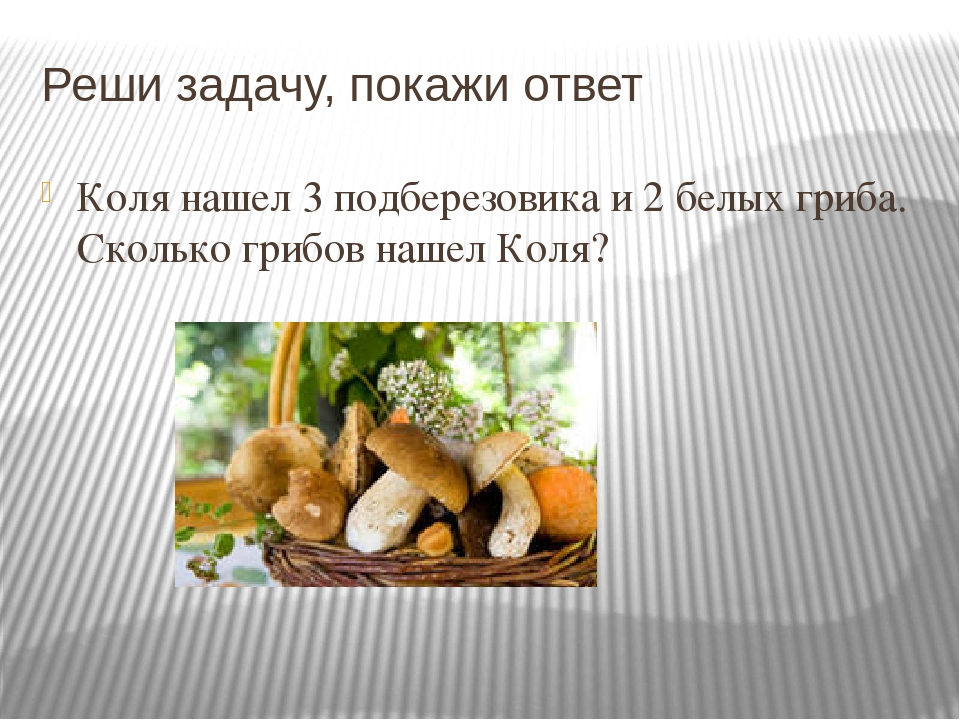 Реши задачу, покажи ответ Коля нашел 3 подберезовика и 2 белых гриба. Сколько...