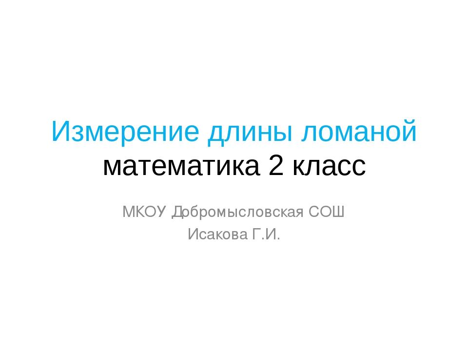 Измерение длины ломаной математика 2 класс МКОУ Добромысловская СОШ Исакова Г.И.