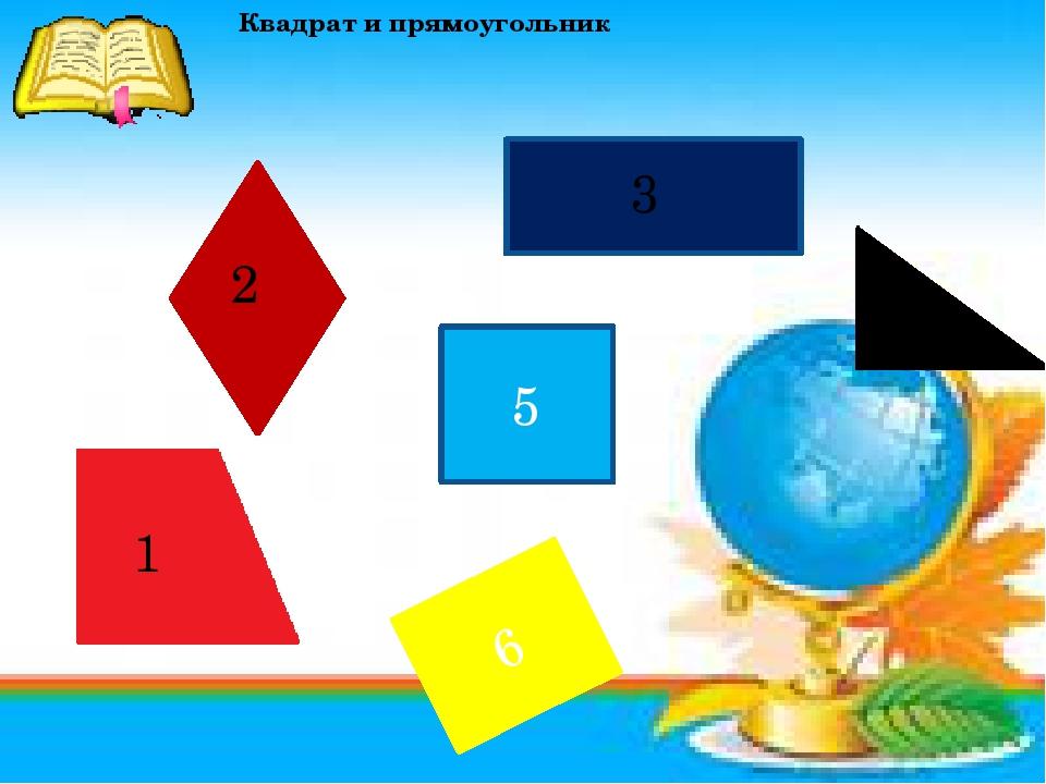 6 5 2 1 3 4 Квадрат и прямоугольник