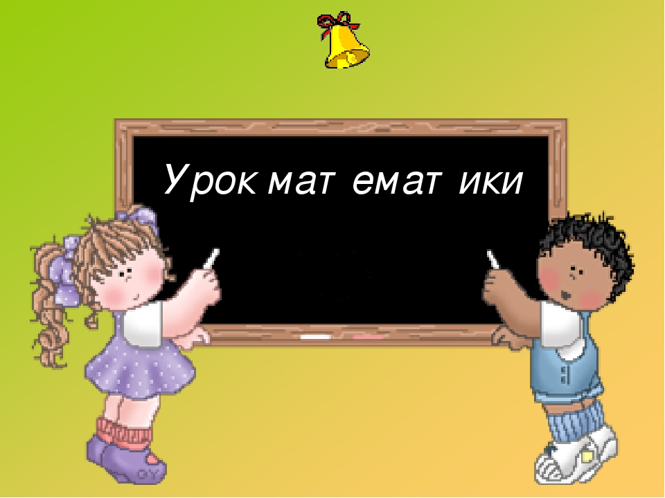 Урок математики Урок математики