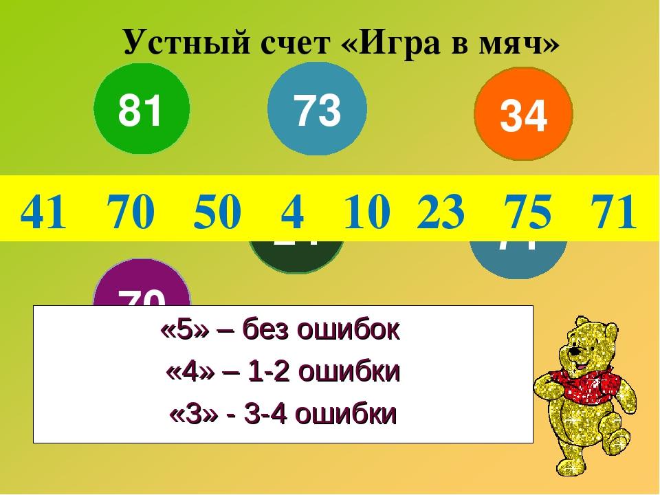 71 81 24 73 70 20 25 34 Устный счет «Игра в мяч» 41 70 50 4 10 23 75 71 «5» –...