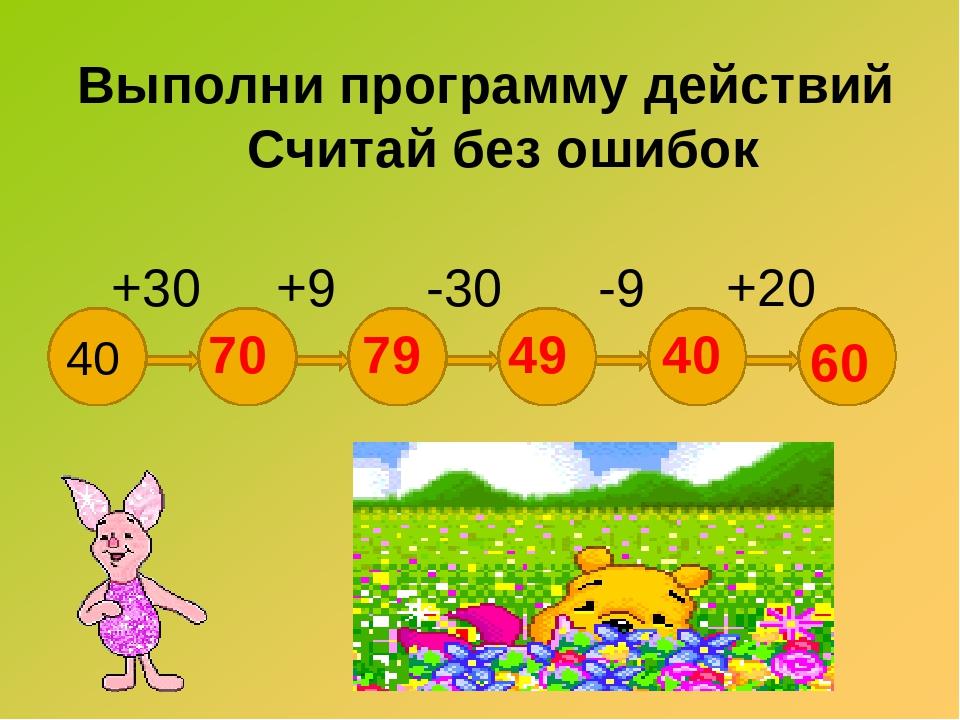Выполни программу действий Считай без ошибок 70 79 49 40 60