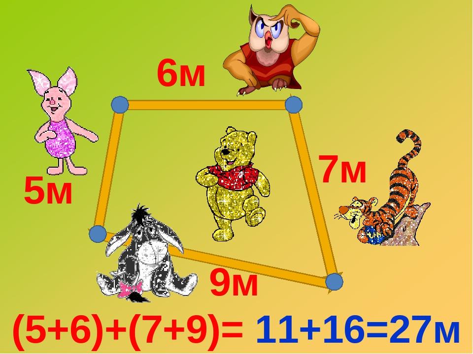 6м 7м 9м 5м (5+6)+(7+9)= 11+16=27м