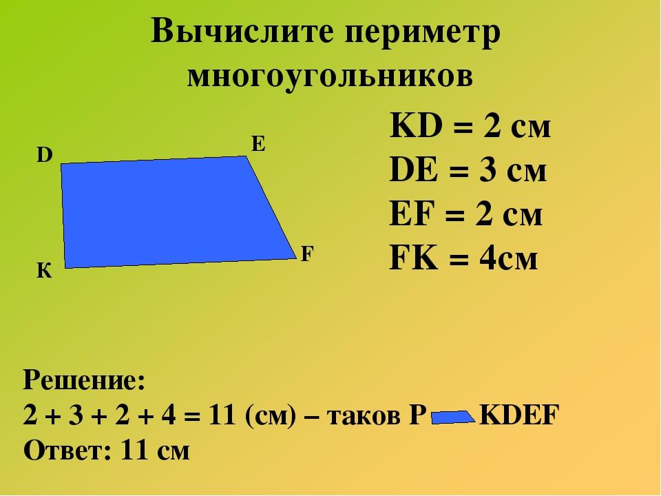 KD = 2 см DE = 3 см EF = 2 см FK = 4см Вычислите периметр многоугольников Реш...